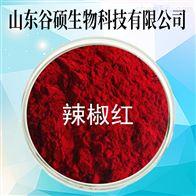 食品级河北辣椒红色素生产厂家