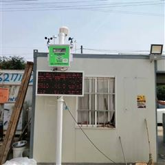 OSEN-6C徐州工地扬尘自动监测监控设备监督部门联网