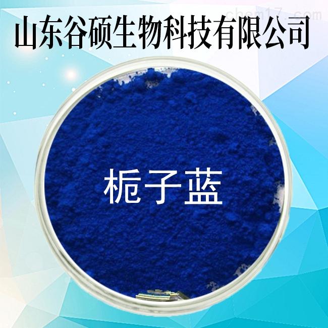 广东栀子蓝色素生产厂家