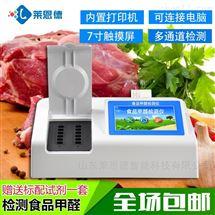 LD-JQ食品甲醛检测仪价格多少钱
