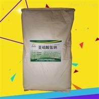 食品级广东亚硫酸氢钠生产厂家