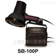 SB-100P系列高强度紫外线灯