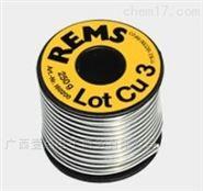 原装代理REMS软焊料Lot Cu 3