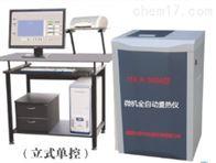 YHLR-6000D电脑全自动量热仪