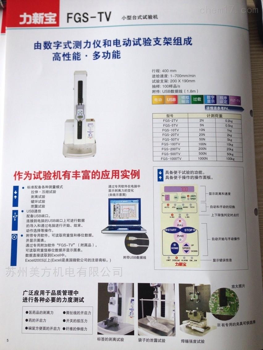 FGS-20TV日本力新宝多功能试验机FGS-10TV 苏州总代