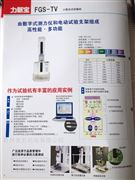 日本力新宝多功能试验机FGS-10TV 苏州总代
