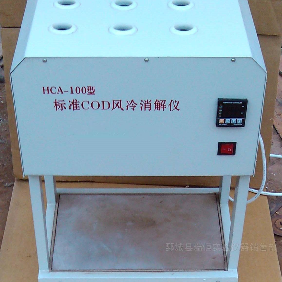 HCA-100标准COD风冷消解仪