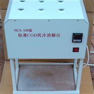 HCA-100標準COD風冷消解儀