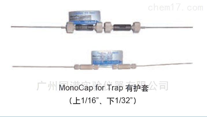 MonoCap C18 Trap Column 整体毛细管色谱柱