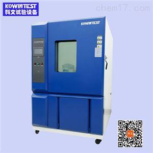 KW-TH-225F可程式恒溫恒濕試驗箱