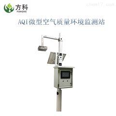 FK-AQI小型空气质量监测站安装