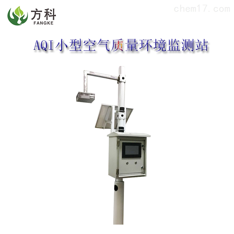 微型空气质量环境监测站