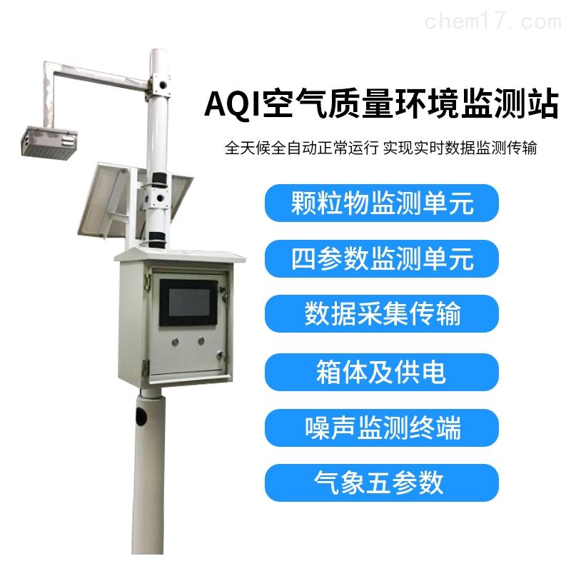 空气质量环境监测站安装