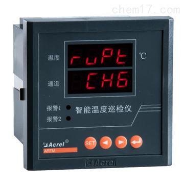 ARTM-8溫度巡檢儀測控儀