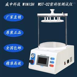 WST-02化妆品用复合软管密封性测试仪