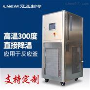 高低温循环装置-反应器制冷加热控温器