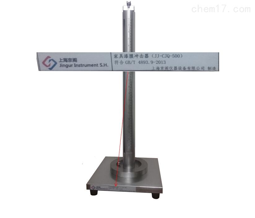 JJ-CJQ-500家具漆膜冲击器