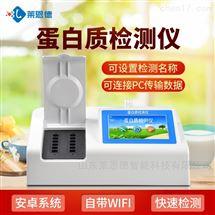 LD-Z12奶粉蛋白质快速检测仪品牌