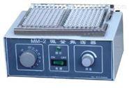 北京血凝试验微量振荡器