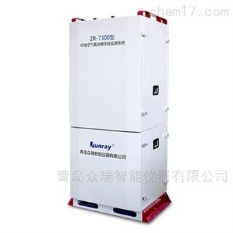 太阳成_ZR-7300型环境空气氟化物在线监测系统