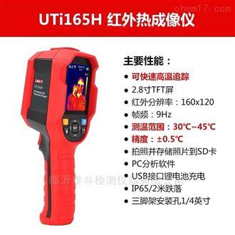 临沂UTi165H 红外热成像仪 体温筛选仪