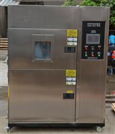 2020新款三槽式冷热冲击试验箱