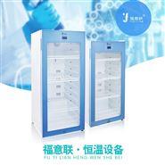 零下20度医用冰箱 -20℃