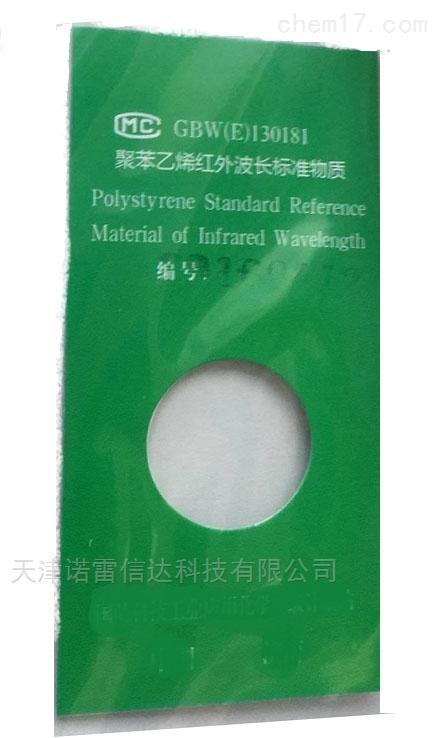 红外波数标准物质聚苯乙烯薄膜