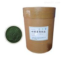 食品级食品级叶绿素铜钠盐厂家