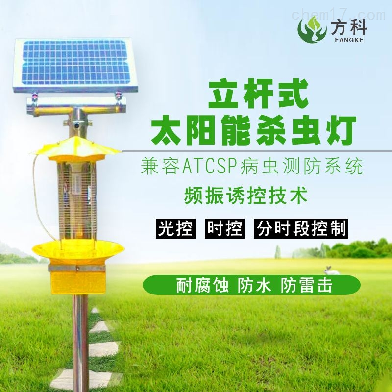 太阳能灭虫灯价格