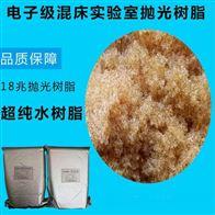 阴阳混合抛光树脂强酸性阳离子交换树脂