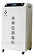 JWK-CDX-2000A型床单位臭氧消毒机