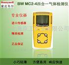 MCXL-XWHM-Y-CN加拿大MC2-4四合一气体检测仪