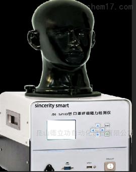 YLC0469-D上海 口罩呼吸阻力测试仪 厂家
