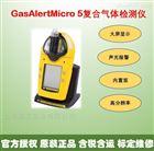 GasAlertMicro 5BW M5复合气体检测仪