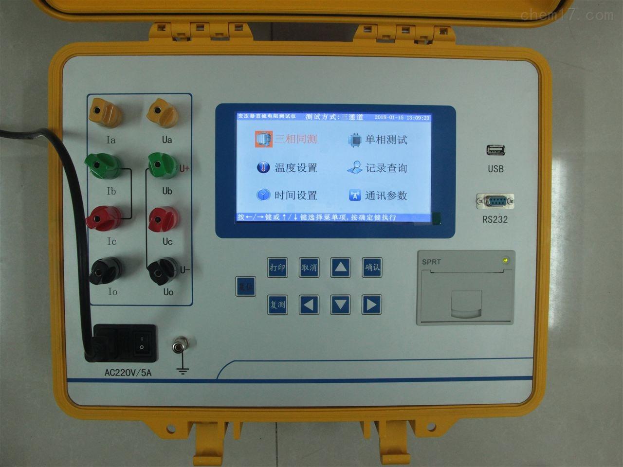 三通道直流电阻测试仪/变压器快速测量仪