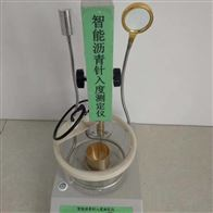 SZR-9型沥青针入度测定仪厂家