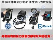 GE德鲁克压力校验仪DPI611