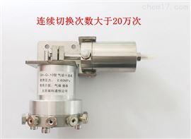 QH-Q-(8)10型氣動切換閥