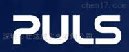德国PULS 电源 工业电器用