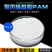 净水剂聚丙烯酰胺