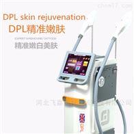 DPL光子嫩肤仪