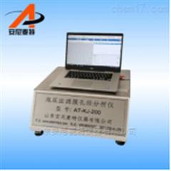 AT-KJ-200全自动滤膜孔径测试仪
