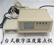 台式数字温度露点仪