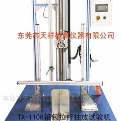 TX-1108皮箱拉杆反复抽放试验机