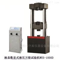 WES-1000D液晶数显式液压万能试验机
