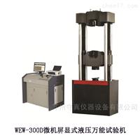 WEW-300D微机屏显式液压万能试验机
