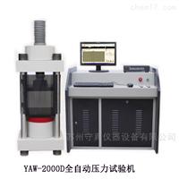 YAW-2000D全自动压力试验机