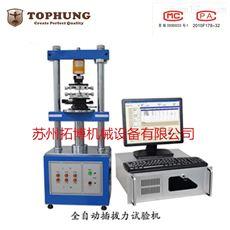 TH-5301S伺服電腦式全自動插拔力疲勞試驗機
