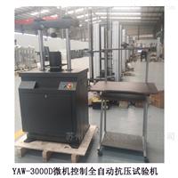 YAW-3000D微机控制全自动抗压试验机